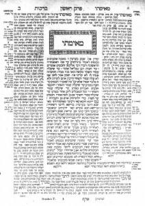 Eine Seite des Talmud - Wikimediae Commons